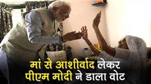मतदान से पहले पीएम मोदी ने लिया मां का आशीर्वाद, मिला ये गिफ्ट