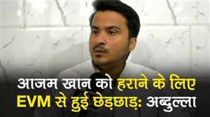 आजम खान को हराने के लिए EVM से हुई छेड़छाड़: अब्दुल्ला