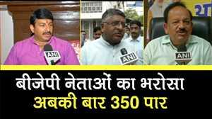 बीजेपी नेताओं को 350 पार का भरोसा, ऐसे जाहिर की खुशी