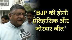 रविशंकर प्रसाद  बोले BJP की होगी ऐतिहासिक और जोरदार जीत
