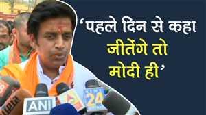 रवि किशन का दावा पहले दिन से कहा था 'जीतेंगे तो मोदी ही'