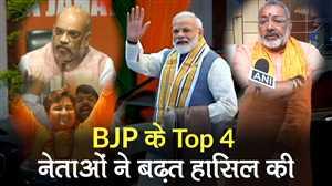 बीजेपी के ये 4 नेता अपनी संसदीय क्षत्रों में जीत हांसिल कर रहे हैं