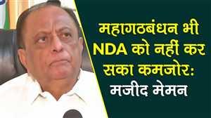 महागठबंधन भी NDA को नहीं कर सका कमज़ोर: मजीद मेमन  Lok Sabha Election Results 2019