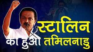 तमिलनाडु में DMK-कांग्रेस गठबंधन आगे, बीजेपी का नहीं खुला खाता