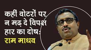 Exit Polls,EC,EVM के बाद विपक्ष कहीं देश के वोटरों न मढ़ दे हार का दोष -बीजेपी नेता राम माधव