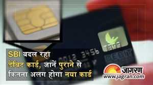 SBI बदल रहा डेबिट कार्ड, जानें पुराने से कितना अलग होगा नया कार्ड