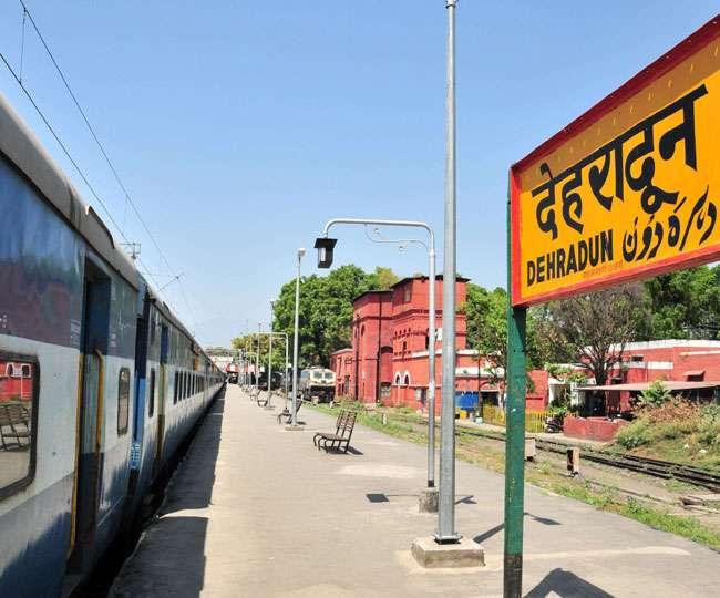 यात्रीगण कृपया ध्यान दें, 10 किमी दूर होगा देहरादून रेलवे स्टेशन
