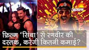 फिल्म 'सिंबा' से रणवीर की दस्तक, करेगी कितनी कमाई?