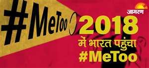 2018 में भारत पहुंचा #MeToo, यौन उत्पीड़न की कहानियों से उठा पर्दा