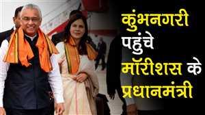 Kumbh 2019: कुंभनगरी पहुंचे मॉरीशस के प्रधानमंत्री
