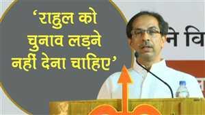 News Bulletin |3PM| राहुल को चुनाव लड़ने नहीं देना चाहिए: उद्धव और अन्य ख़बरें