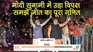 BJP की ऐतिहासिक जीत, जानें- सातों चरणों में कैसे दर्ज की जीत
