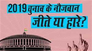 लोकतंत्र को नई उम्मीदें देंगे ये युवा सांसद | Lok Sabha Election Results 2019