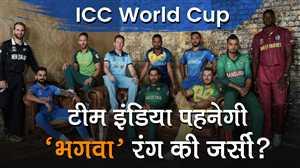 ICC World Cup 2019: नीले रंग की जर्सी पहनने वाली टीम इंडिया अब पहनेगी भगवा रंग की जर्सी भी?