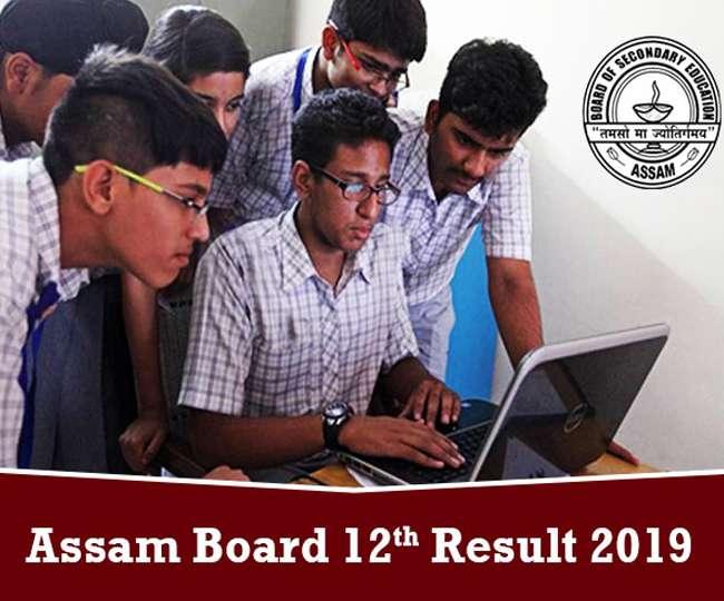 AHSEC HS Result 2019: असम बोर्ड 12वीं के नतीजे जारी, ऐसे करें चेक