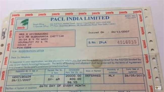 PACL Company से पैसा वापस नहीं मिला तो करे ये काम