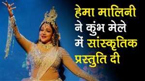 कुंभ मेले में हेमा मालिनी ने गंगा पंडाल में सांस्कृतिक प्रस्तुति दी