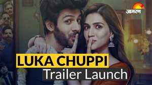 फिल्म 'लुका छुप्पी' का ट्रेलर लॉन्च, एक अलग अंदाज़ में लव-स्टोरी