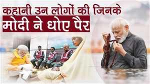 PM Narendra Modi ने इसलिए धोए Kumbh में सफाईकर्मियों के पैर!