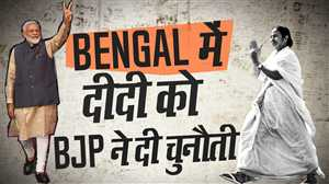 अब बंगाल में TMC के लिए एक बड़ा खतरा पैदा हो गया हैं