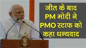 जीत के बाद PM मोदी ने ने PMO स्टाफ का किया धन्यवाद, कही ये बड़ी बात