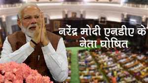 संसद में नरेंद्र मोदी ने संविधान के सामने सिर झुकाया, देखें उनके भाषण की खास बातें