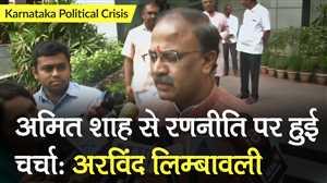 कर्नाटक: बीजेपी का प्रतिनिधिमंडल अमित शाह से मिला, आगे की रणनीति पर हुई चर्चा