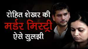 ND Tiwari के बेटे Rohit Shekhar का मर्डर और Apoorva Tiwari के खुलासे