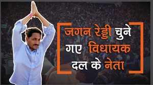 वाईएसआर कांग्रेस के जगन मोहन निर्विरोध विधायक दल के नेता चुने गए