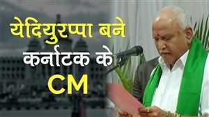 बीएस येदियुरप्पा ने ली मुख्यमंत्री पद की शपथ