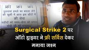 Surgical Strike 2 पर ऑटो ड्राइवर ने फ्री सर्विस देकर मनाया जश्न