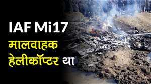 IAF Mi17 मालवाहक हेलीकॉप्टर था, 2 पायलटों की मृत्यु
