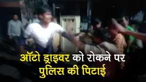 बिहार: मुजफ्फरपुर में ऑटो चालकों ने की पुलिसकर्मी की बेरहमी से पिटाई