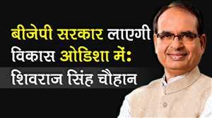 BJP की सरकार बनने के बाद ओडिशा में होगा विकास: शिवराज सिंह चौहान