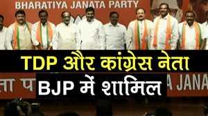News Bulletin|7PM| TDP के 3 और कांग्रेस के 2 नेता भाजपा में हुए शामिल और अन्य बड़ी ख़बरें