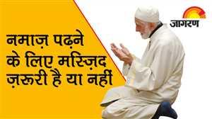 नमाज पढ़ने के लिए मस्जिद जरूरी है या नहीं: SC