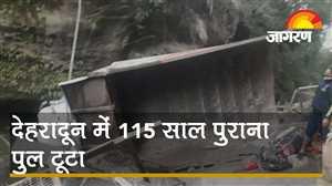 देहरादून में 115 साल पुराना पुल टूटा