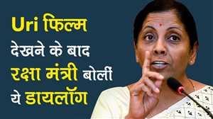 Uri: The Surgical Strike देखने के बाद रक्षा मंत्री बोलीं ये डायलॉग