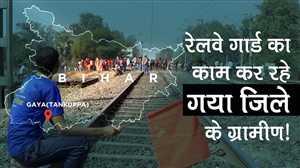 Bihar: Gaya ग्रामीणों ने ईजाद की लाल झंडी दिखा कर रेलवे ट्रैक पार करने की परंपरा