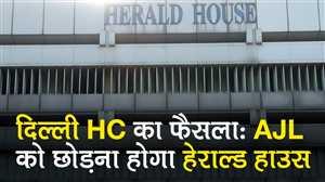 सोनिया-राहुल को बड़ा झटका, खाली करना होगा हेराल्ड हाउस