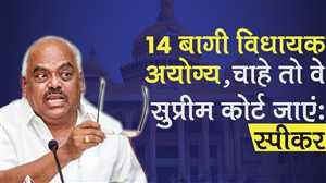 कर्नाटक: स्पीकर ने 14 बागी विधायकों को दिया अयोग्य करार