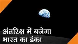 अंतरिक्ष में बजेगा भारत का डंका