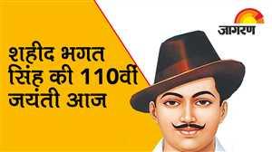 शहीद भगत सिंह की 110वीं जयंती आज
