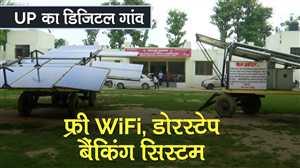 UP का डिजिटल गांव, फ्री WiFi, डोरस्टेप बैंकिंग सिस्टम | Uttar Pradesh News