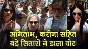 अमिताभ और करीना सहित बॉलीवुड की बड़ी हस्तियों ने डाला वोट