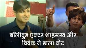 बॉलीवुड एक्टर शाहरूख और विवेक ने डाला वोट