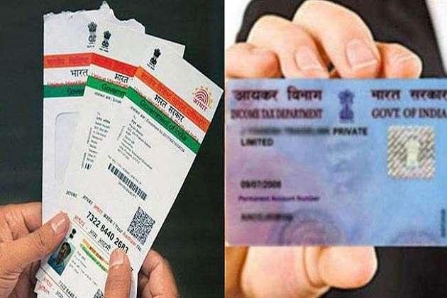 बिना इंटरनेट के भी होती है Aadhaar से PAN कार्ड की लिंकिंग, ये है पूरी प्रक्रिया