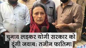 पत्नी के साथ Rampur पहुंचे Azam Khan, Tazeen Fatma ने योगी सरकार को लेकर दिया बड़ा बयान