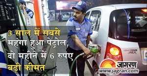 3 साल में सबसे महंगा हुआ पेट्रोल, दो महीने में 6 रुपए बढ़ी कीमत