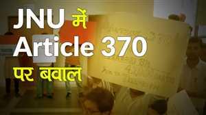 जेएनयू में क्यों हुआ Kashmir से Article 370 हटाये जाने पर प्रदर्शन, कौन थे ये छात्र ?